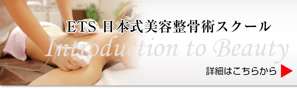 ETS日本式美容整骨術スクール